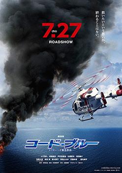 日本列島コード・ブルー化計画