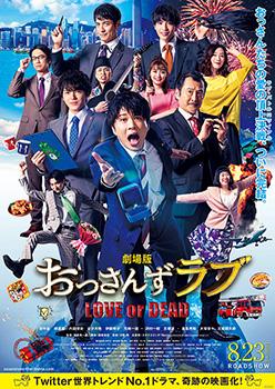 映画『劇場版おっさんずラブ ~LOVE or DEAD~』