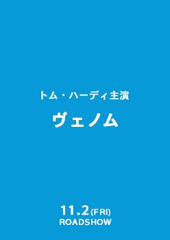映画『ヴェノム』