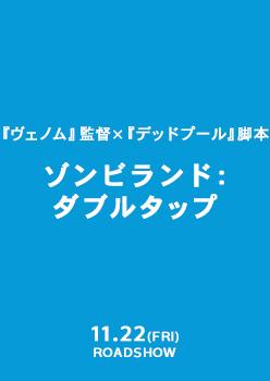 映画『ゾンビランド:ダブルタップ』